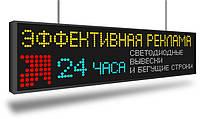 Бегущая строка цветная 300*40 RGB+WI-FI, светодиодная строка цветная, электронное табло с Wi-Fi цветное