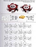 Комплект фрез для изготовления вагонки 125х32 п
