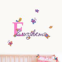 Наклейка интерьерная для детской Имя девочки (виниловая пленка самоклеющаяся, птичка, бабочки)