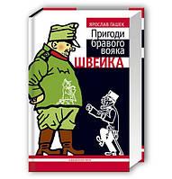 Пригоди бравого вояка Швейка. Автор: Ярослав Гашек.