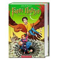 Гаррі Поттер і таємна кімната.Автор: Джоан Ролінґ