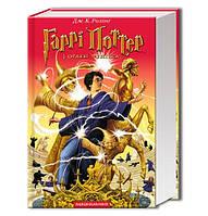 Гаррі Поттер і Орден фенікса.Автор: Джоан Ролінґ