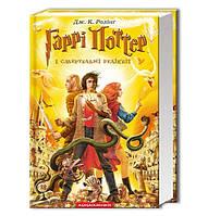 Гаррі Поттер і смертельні реліквії.Автор: Джоан Ролінґ