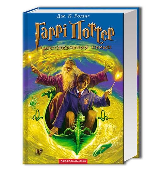 Волшебный мир Гарри Поттера. Гаррі Поттер і напівкровний принц.Автор: Джоан Ролінґ