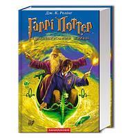 Гаррі Поттер і напівкровний принц.Автор: Джоан Ролінґ