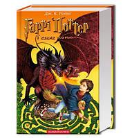 Гаррі Поттер і келих вогню.Автор: Джоан Ролінґ
