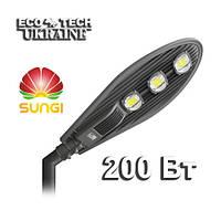 Светодиодный уличный дорожный фонарь Sungi 200