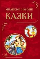 Книга Найкращі казки. Українські народні казки