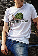 "Мужская футболка ""Танки грязи не боятся"""