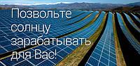 Промышленные солнечные электростанции: что такое зеленый тариф ?