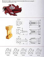 Комплект твердосплавных фрез  для изготовления филёнчатых дверей