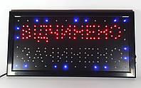 """Светодиодная вывеска """"Вiдчинено-Зачинено"""", светодиодное табло, LED вывеска, рекламная вывеска Вiдчинено"""