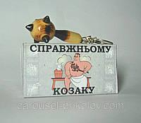 Настоящему козаку