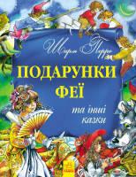 Книга Золота колекція: Подарунки феї та інші казки