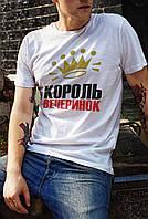 """Мужская футболка """"Король вечеринок"""""""
