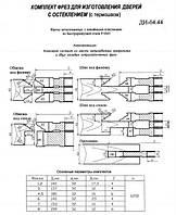 Комплект фрез  для изготовления дверей с остеклением  (термошвом) ДИ-04.44