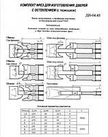 Комплект фрез  для изготовления арочных дверей с остеклением и термошвом ДИ-04.45