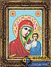 Схема иконы для вышивки бисером - Казанская Пресвятая Богородица, Арт. ИБ2-007-1