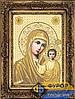 Схема иконы для вышивки бисером - Казанская Пресвятая Богородица, Арт. ИБ2-007-3