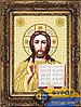 Схема иконы для вышивки бисером - Господь Вседержитель, Арт. ИБ2-008-3