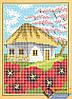 Схема для вышивки бисером - Домик в селе, Арт. ДБп5-082
