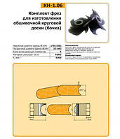 Комплект фрез 160х32(40) для изготовления круговой доски (банной бочки)