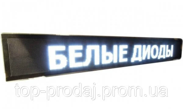 Бегущая строка 100*20 белая, светодиодная строка, светодиодное табло, рекламная строка, светодиодный экран