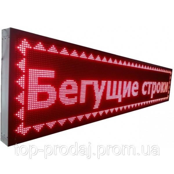 Двухсторонняя бегущая строка красная, строка с красными диодами, светодиодное табло, светодиодная строка