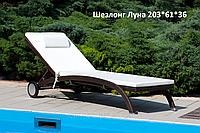 Шезлонг ЛУНА, Лежак, мебель для бассейна, мебель для сада, мебель плетеная, мебель для сауны