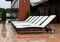 Шезлонг ЛУНА - Лежак - мебель для бассейна,- мебель для бассейна, мебель для сада, мебель для сауны