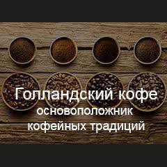 Голландский кофе