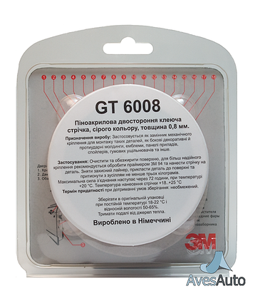 Двухсторонний скотч 3М GT 6008 серый 20 мм x 5 м, фото 2