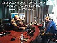 SMART-SHOPPINGна радио EUROPA PLUS.