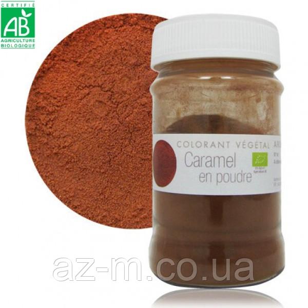 Натуральный краситель Карамель (Caramel poudre) BIO, 30 г