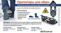 Ледоступы для обуви (ледоходы) на 24 шипа