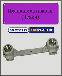 """Планка монтажная 20х1/2"""" Wavin Ekoplastik"""
