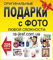 Оригинальный подарок с фото в Луганске