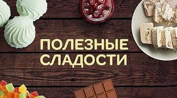 Полезные сладости,заменители сахаха, продукты пчеловодства
