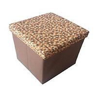 """Пуф складной """"Руди клетки"""" с внутренней емкостью для хранения 40х40х40 см."""