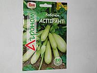 Семена Кабачок кустовой Аспирант 20 граммов Riva, фото 1