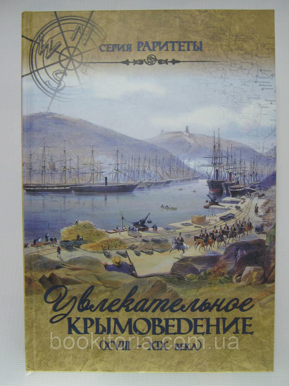 Увлекательное крымоведение (XVIII-XIX века) (б/у).