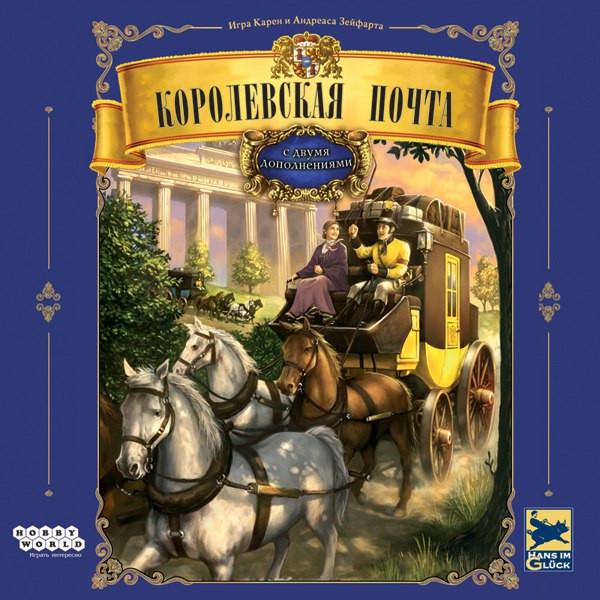 Настольная игра Королевская почта (Thurn and Taxis)