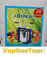Пресс для фруктов Вилен 20 литров + кожух