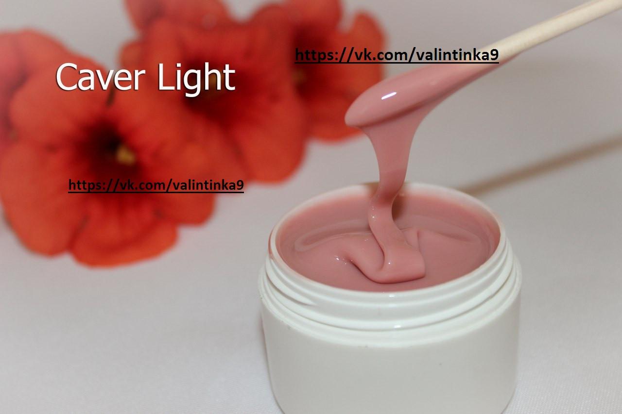Гель камуфляж Cover Light 50мл