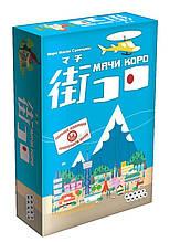 Настольная игра Мачи Коро (Machi Koro)