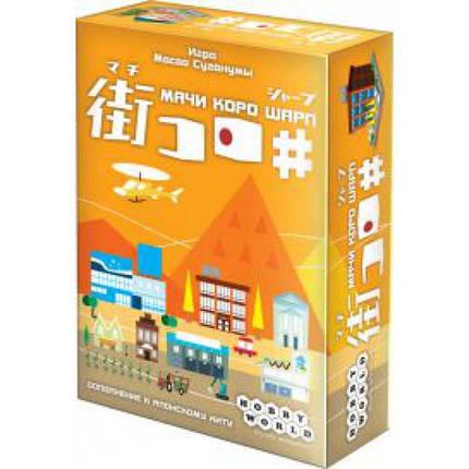 Настольная игра Мачи Коро Шарп (Machi Koro Sharp), фото 2