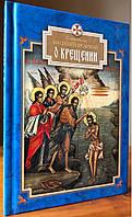 Про Хрещення. Святитель Василій Великий, фото 1