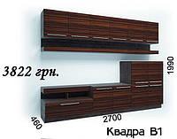 Стенка в гостинную в Киеве Система КВАДРА   В1