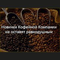 Новинки Кофейной Компании