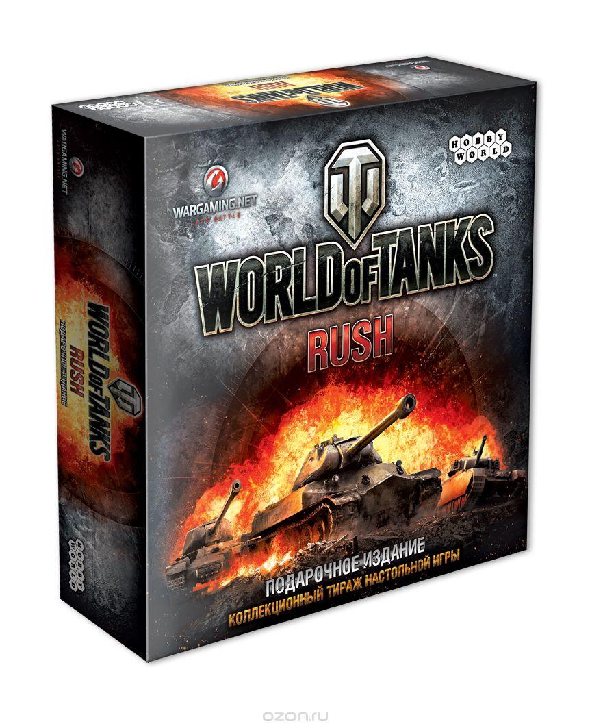 Настольная игра World of Tanks: Rush. Подарочное издание
